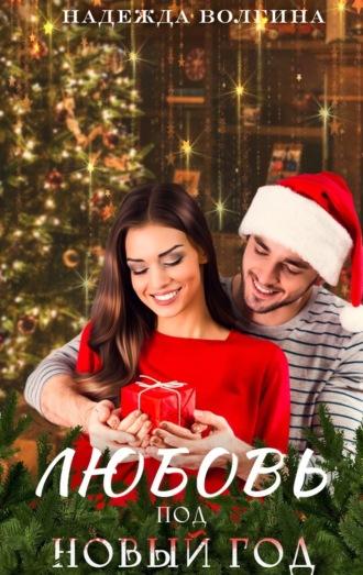 Надежда Волгина, Любовь под Новый год