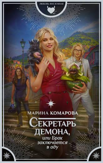 Марина Комарова, Секретарь демона, или Брак заключается в аду
