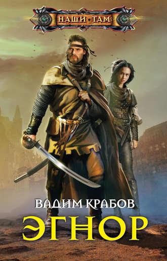Вадим Крабов, Эгнор