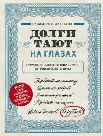 Саидмурод Давлатов, Долги тают на глазах