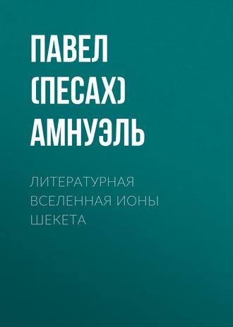 Павел Амнуэль, Литературная Вселенная Ионы Шекета
