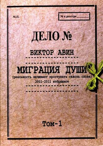 Виктор Авин, Миграция Души. Том 1: 2001–2011 избранное