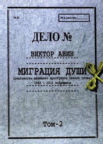 Виктор Авин, Миграция Души. Том 2: 1982–2012 избранное
