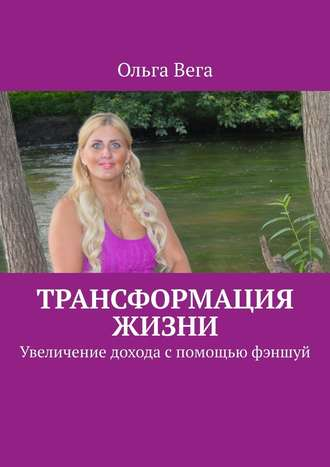Ольга Вега, Трансформация жизни. Увеличение дохода с помощью фэншуй