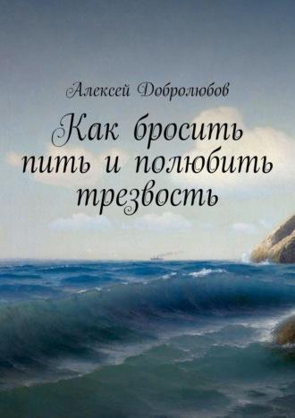 Алексей Добролюбов, Как бросить пить иполюбить трезвость. Система «Океан»