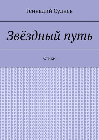 Геннадий Суднев, Звёздный путь. Стихи