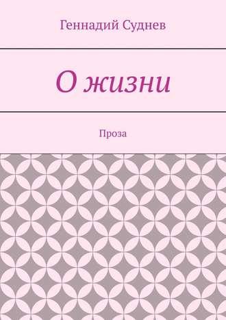 Геннадий Суднев, О жизни. Проза