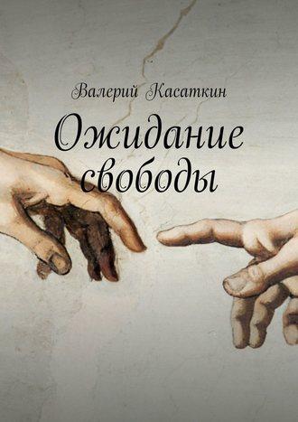 Валерий Касаткин, Ожидание свободы. Роман