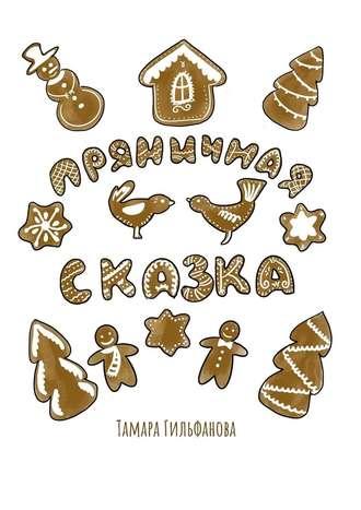 Тамара Гильфанова, Пряничная сказка