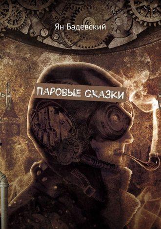 Ян Бадевский, Паровые сказки