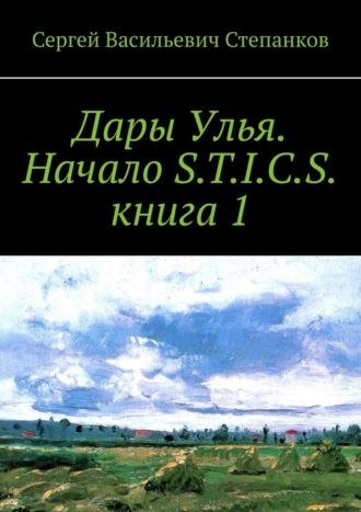 Сергей Степанков, Дары Улья. Начало S.T.I.C.S. Книга 1