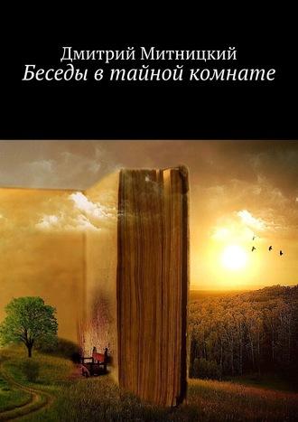 Дмитрий Митницкий, Беседы в тайной комнате