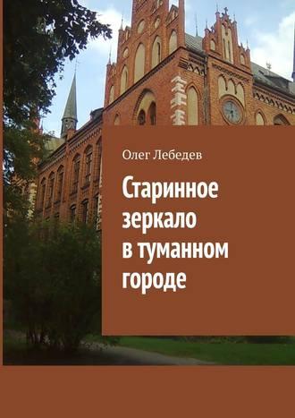 Олег Лебедев, Старинное зеркало втуманном городе
