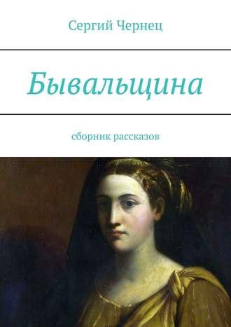Сергий Чернец, Бывальщина. Сборник рассказов