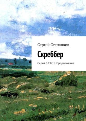Сергей Степанков, Скреббер. СерияS.T.I.C.S. Продолжение