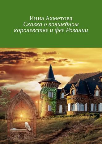 Инна Ахметова, Сказка о волшебном королевстве и фее Розалии