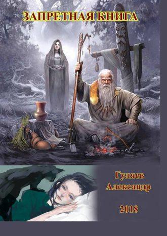 Александр Гуляев, Запретная книга
