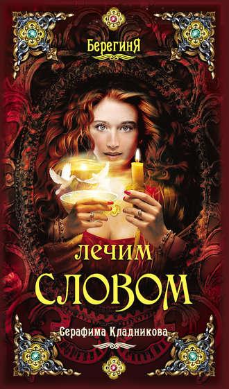 Серафима Кладникова, Лечим словом