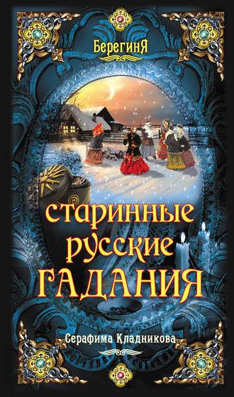 Серафима Кладникова, Старинные русские гадания