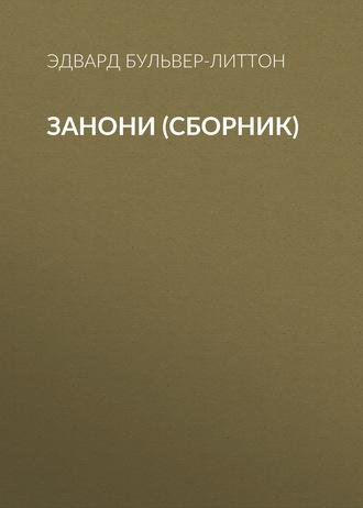 Эдвард Бульвер-Литтон, Занони (сборник)