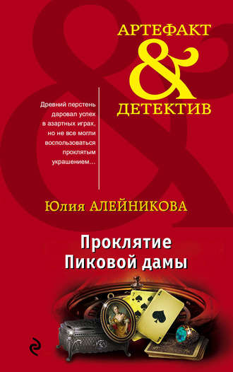 Юлия Алейникова, Проклятие Пиковой дамы