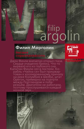 Филип Марголин, Высшая справедливость