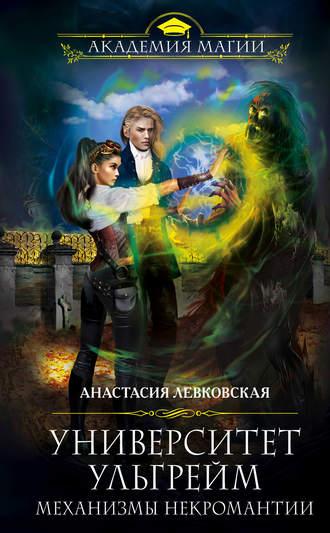 Анастасия Левковская, Университет Ульгрейм. Механизмы некромантии