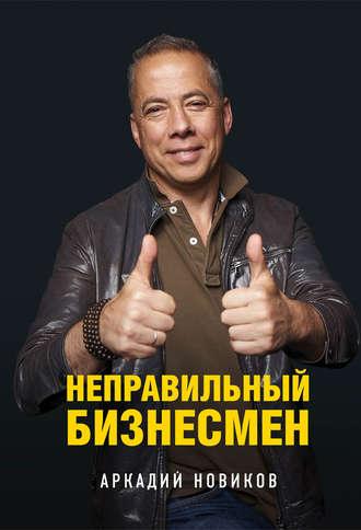 Аркадий Новиков, Неправильный бизнесмен
