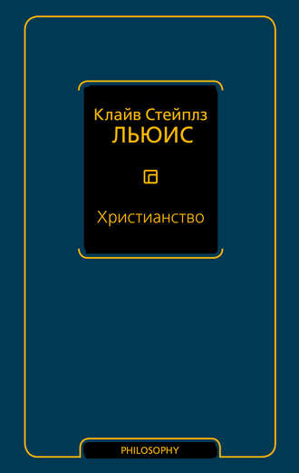 Клайв Льюис, Христианство (сборник)