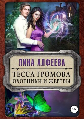 Лина Алфеева, Тесса Громова. Охотники и жертвы