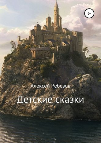 Алексей Ребезов, Детские сказки