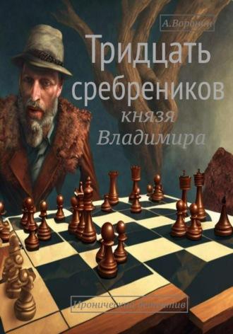 Андрей Воронин, Тридцать сребреников князя Владимира