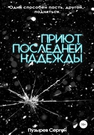 Сергей Пузырев, Приют последней надежды