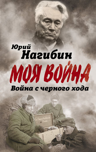 Юрий Нагибин, Война с черного хода