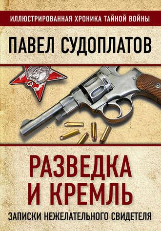 Павел Судоплатов, Разведка и Кремль. Записки нежелательного свидетеля
