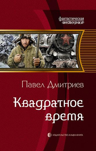 Павел Дмитриев, Квадратное время
