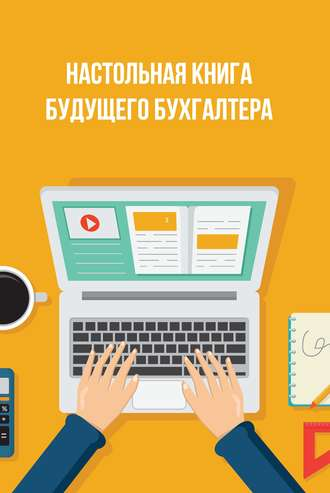 Сборник, Владислав Шаханин, Настольная книга будущего бухгалтера
