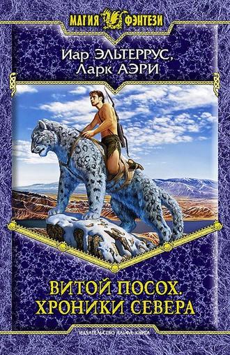 Иар Эльтеррус, Ларк Аэри, Витой Посох. Хроники Севера