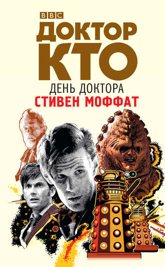 Стивен Моффат, Доктор Кто. День Доктора