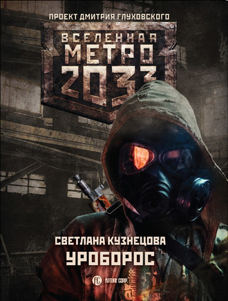 Светлана Кузнецова, Метро 2033: Уроборос