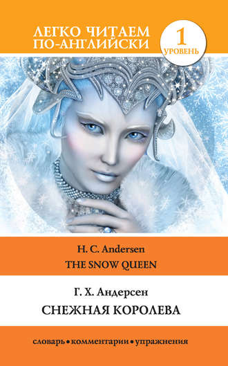 Ганс Андерсен, Снежная королева / The Snow Queen
