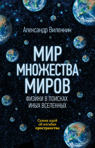 Александр Виленкин, Мир множества миров. Физики в поисках иных вселенных