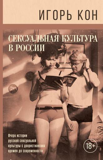 Игорь Кон, Сексуальная культура в России