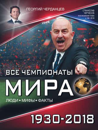 Георгий Черданцев, Все чемпионаты мира 1930–2018