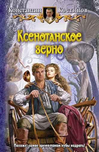 Константин Костинов, Ксенотанское зерно