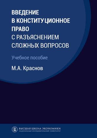 Михаил Краснов, Введение в конституционное право с разъяснением сложных вопросов
