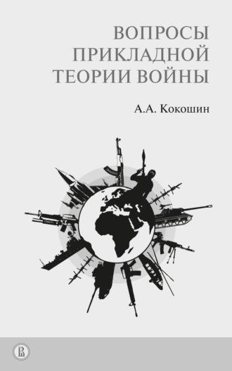 Андрей Кокошин, Вопросы прикладной теории войны