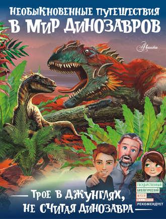 Александр Тихонов, Трое в джунглях, не считая динозавра
