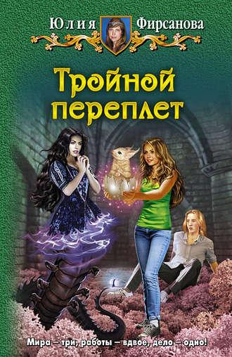Юлия Фирсанова, Тройной переплет