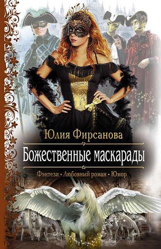 Юлия Фирсанова, Божественные маскарады